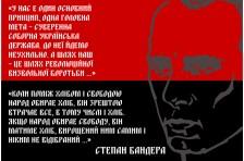 Баннер, плакат «Степан Бандера». Вариант-1