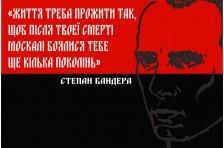 Баннер, плакат «Степан Бандера». Вариант-2