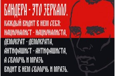 Баннер, плакат «Степан Бандера». Вариант-3
