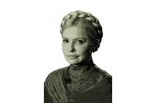 Баннер, плакат «Юлия Тимошенко»