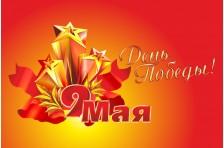 Баннер, плакат «С Днем ПОБЕДЫ», 9 МАЯ. Вариант-1