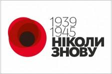 Баннер, плакат «НІКОЛИ ЗНОВУ», 1939-1945гг. Вариант-1