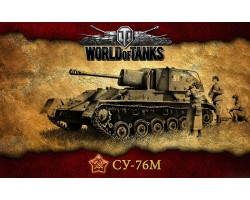 Баннер, плакат, постер «World of Tanks», СУ-76М
