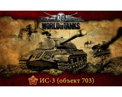 Баннер, плакат, постер «World of Tanks», ИС-3 (объект 703)