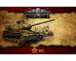Баннер, плакат, постер «World of Tanks», ИС
