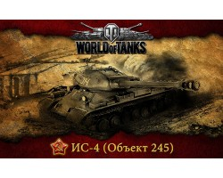 Баннер, плакат, постер «World of Tanks», ИС-4 (объект 245)