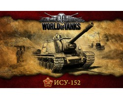 Баннер, плакат, постер «World of Tanks», ИСУ-152. Вариант-02