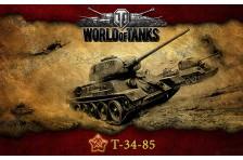 Баннер, плакат, постер «World of Tanks», T-34-85. Вариант-02