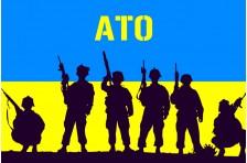 Баннер, плакат «Солдаты АТО»