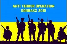 Баннер, плакат «Солдаты АТО», Донбасс 2015