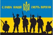 Баннер, плакат «Солдаты АТО», СЛАВА НАЦІЇ, СМЕРТЬ ВОРОГАМ