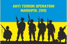 Баннер, плакат «Солдаты АТО», Мариуполь 2015
