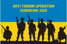 Баннер, плакат «Солдаты АТО», Широкино 2015
