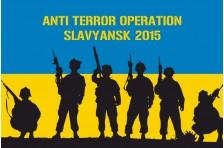 Баннер, плакат «Солдаты АТО», Славянск 2015