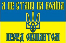 Баннер, плакат «Я не стану на колени перед оккупантом»