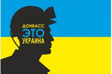 Баннер, плакат «Донбасс это Украина». Вариант-1