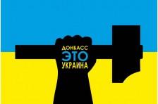 Баннер, плакат «Донбасс это Украина». Вариант-2