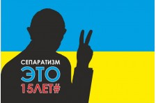 Баннер, плакат «Сепаратизм это 15 лет #»