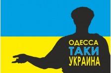 Баннер, плакат «Одесса таки Украина»