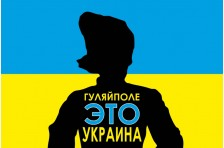 Баннер, плакат «Гуляйполе это Украина»
