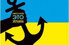 Баннер, плакат «Николаев это Украина»