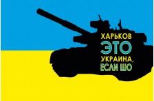Баннер, плакат «Харьков это Украина»