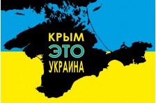 Баннер, плакат «Крым это Украина». Вариант-1