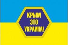 Баннер, плакат «Крым это Украина». Вариант-2