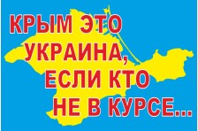 Баннер, плакат «Крым это Украина». Вариант-3