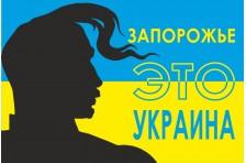 Баннер, плакат «Запорожье это Украина»