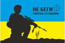 Баннер, плакат «Снайпер АТО», «Не беги, умрешь уставшим»