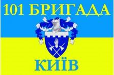 Флаг 101 ОБрО ГШ- (отдельная бригада охраны Генерального штаба) ВСУ, КИЕВ