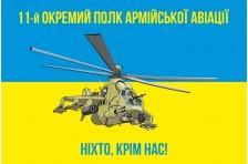Флаг 11 ОПАрА (отдельный полк армейской авиации) ВСУ. Вариант-1