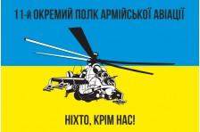 Флаг 11 ОПАрА (отдельный полк армейской авиации) ВСУ. Вариант-2