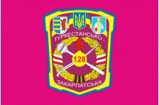 Флаг 128 ОГПБр (отдельная горно-пехотная бригада) ВСУ. Вариант-1