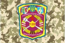 Флаг 128 ОГПБр (отдельная горно-пехотная бригада) ВСУ. Вариант-2
