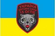Флаг 128 ОГПБр, 15 ОГПБ (отдельный горно-пехотный батальон) ВСУ