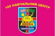 Флаг 169 УЦ (учебный центр) «Десна» ВСУ. Вариант-1