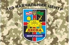 Флаг 169 УЦ (учебный центр) «Десна» ВСУ. Вариант-3