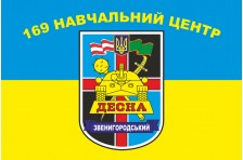 Флаг 169 УЦ (учебный центр) «Десна» ВСУ. Вариант-2