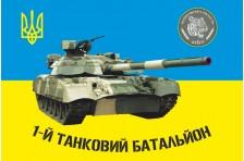 Флаг 1 ТБ (танковый батальон) ВСУ