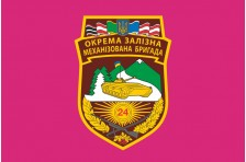 Флаг 24 ОМБр (отдельная механизированная бригада) ВСУ. Вариант-1