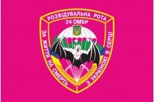 Флаг 24 ОМБр (отдельная механизированная бригада) ВСУ. Разведрота
