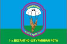 Флаг 25 ОВДБр (отдельная воздушно-десантная бригада) ВСУ, 1 ДШР