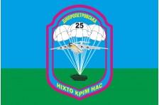 Флаг 25 ОВДБр (отдельная воздушно-десантная бригада) ВСУ. Вариант-01