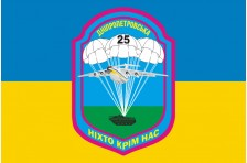 Флаг 25 ОВДБр (отдельная воздушно-десантная бригада) ВСУ. Вариант-2