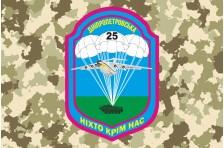 Флаг 25 ОВДБр (отдельная воздушно-десантная бригада) ВСУ. Вариант-4