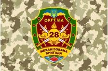 Флаг 28 ОМБр (отдельная механизированная бригада) ВСУ. Вариант-3