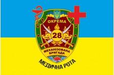 Флаг 28 ОМБр (отдельная механизированная бригада) ВСУ. Медицинская рота