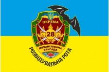 Флаг 28 ОМБр (отдельная механизированная бригада) ВСУ. Разведывательная рота